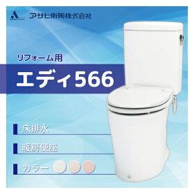 アサヒ衛陶トイレエディ566リフォーム用床排水防露仕様手洗いなし暖房便座[RA3566NBLR46**]