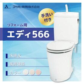 アサヒ衛陶トイレエディ566リフォーム用床排水防露仕様手洗い付き暖房便座[RA3566NBTR46**]