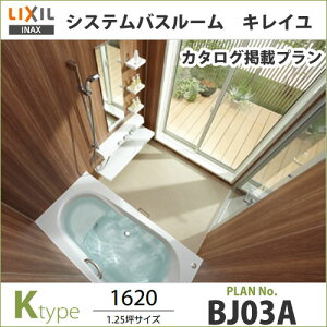 bj03a【LIXIL INAX】システムバス キレイユ カタログ掲載プラン BJ03ABJDS-1620LBK2+H(C)RL