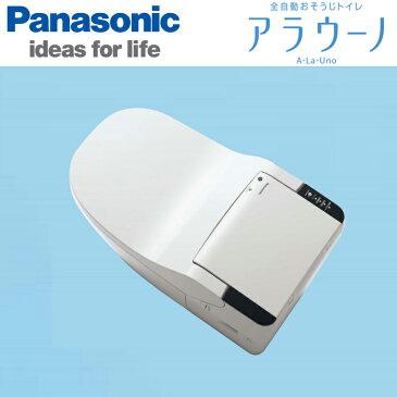 パナソニックPanasonic XCH1301RWSアラウーノ 全自動おそうじトイレ 床排水 リフォームタイプ タイプ1