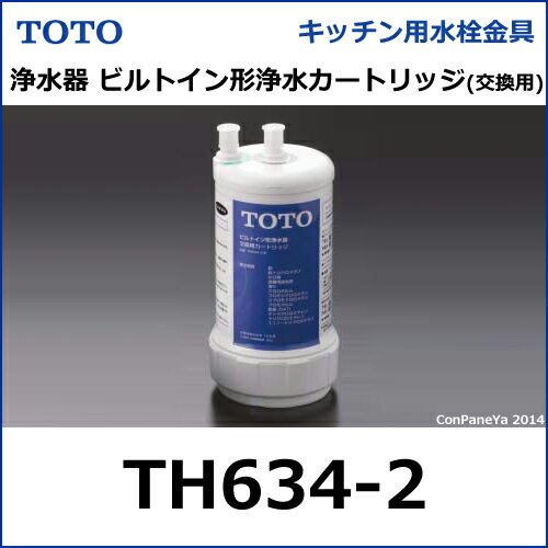 送料無料 TOTO キッチン用水栓金具 浄水器 ビルトイン形浄水カートリッジ(交換用)[TH634-2]