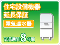 住宅設備機器 電気温水器 延長保証8年保証