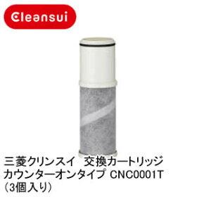 【三菱レイヨン】交換カートリッジカウンターオンタイプCNC0001T(3個入り)