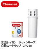 【あす楽対応】【クリンスイ】交換カートリッジ ポットシリーズCPC5W(2個入り) CPC5W-NW