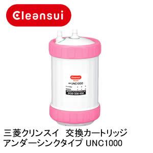 【CLG】【三菱レイヨン】クリンスイ 浄水器 カートリッジ UNC1000【smtb-k】