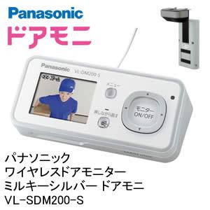送料無料 簡易カラーテレビドアホンワイヤレスVL-SDM200-S ワイヤレスドアモニター ドアモニ P...