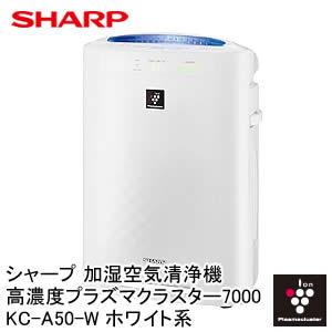 【シャープ】加湿空気清浄機高濃度プラズマクラスター7000KC-A50-W ホワイト系[KC-A50-W]【現金...