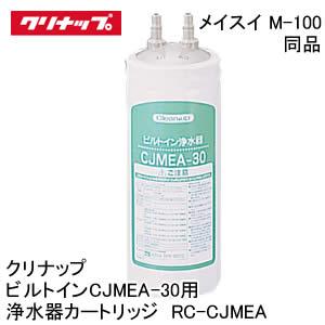 送料無料 クリナップ ビルトイン RCJMEA-30用 浄水器カートリッジ RC-CJMEA メイスイM-100同品 あす楽