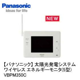 【Panasonicパナソニック】[VBPM350C]太陽光発電システムワイヤレスエネルギーモニタ(5型)【smtb-k】【w1】