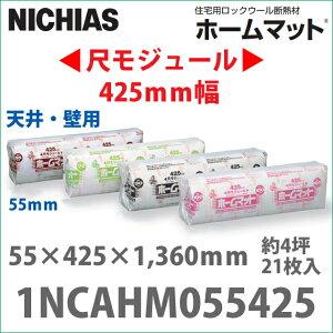 ニチアス ホームマット 1NCAHM055425厚さ55×425×1360mm 21枚/約3.9坪入りロックウール吸音...