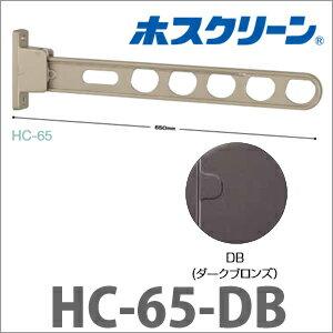 【川口技研】2本組セット HC-65-DB ホスクリーン 物干金物腰壁用スタンダード ダークブロンズ