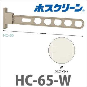 【川口技研】2本組セット HC-65-W ホスクリーン 物干金物腰壁用スタンダード ホワイト