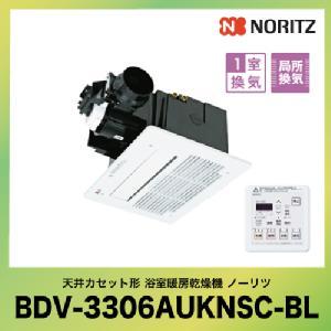 送料無料 天井カセット形 浴室暖房乾燥機 ノーリツ [BDV-3306AUKNSC-BL] 1室換気 局所換気 暖房機能3.3kW コンパクトサイズ NORITZ あす楽