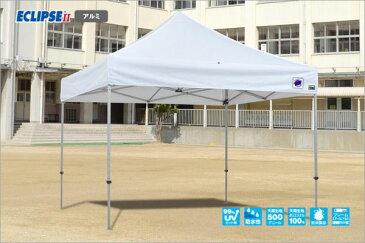 メーカー直送 E-ZUP イージーアップ イージーアップテント 組み立てテント デラックス(アルミタイプ) [DXA25-17WH] 2.5m×2.5m 天幕色:白 ホワイト 防水 防炎 紫外線カット99%