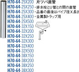 SANEI(三栄水栓製作所) 片ツバ直管 H70-64-25X250