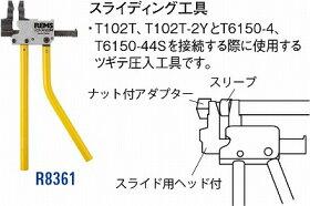 SANEI(三栄水栓製作所)スライディング工具R8361