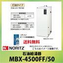 送料無料 ノーリツ 石油給湯器 貯湯式 屋内据置形 標準タイプ 4万キロタイプ [MBX-4500FF/50] 灯油タイプ 減圧弁・安全弁必要