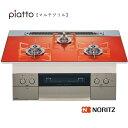 ノーリツ ビルトインコンロ N3S09PWASPSTES piatto[マルチグリル] 75cm フラッシュオレンジガラストップ《配送タイプA》