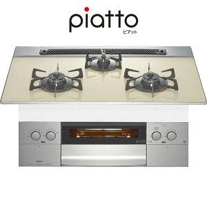 キッチンに美しく映えるカラーが魅力の新定番ガスコンロ[ガスコンロ 都市ガス プロパン]ノーリ...