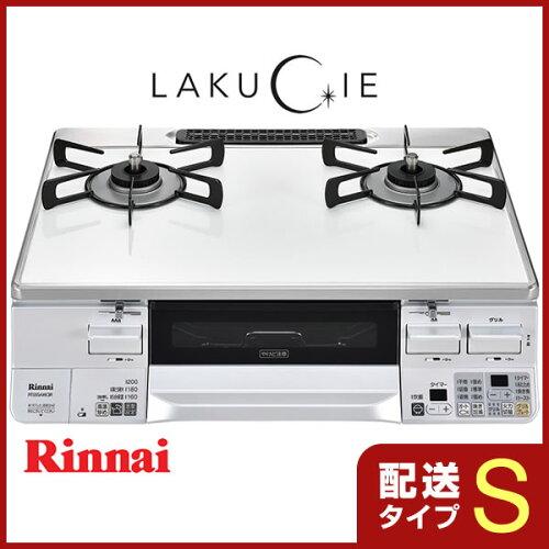 《あす楽》リンナイ ガスコンロ RTS65AWK3R-W ラクシエ ホワイト/ホワイト ガステーブル《配...