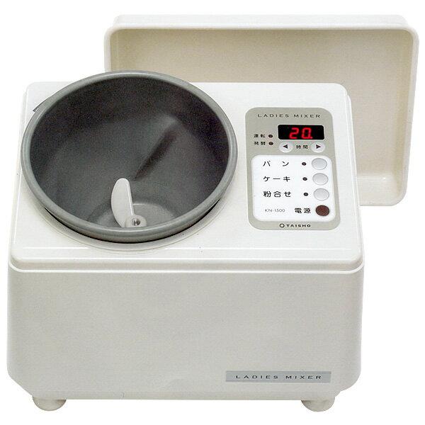 《即納/あす楽対応》大正電機 レディースミキサー パンこね機 KN-1500 [パンこね小麦粉1kgまで]《配送タイプA》:暮らしとコンロの店 -conroya-