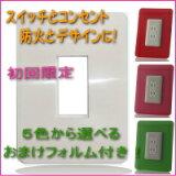 初回限定☆5色から選べるおまけフィルム付き☆