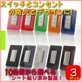 10色柄から選べるダイノックシート貼り済製品
