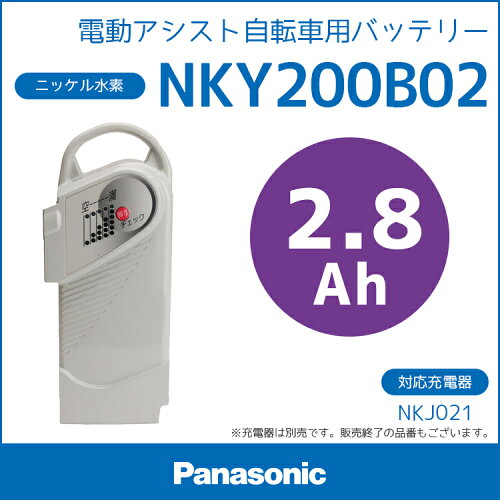 送料無料 パナソニック 電動自転車用 バッテリー [NKY200B02] ニッケル水素 バッテ...