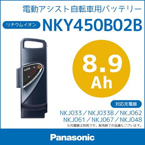 送料無料 パナソニック電動自転車用 バッテリー [NKY450B...