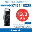 [マラソン中に使えるクーポン配布中!4/6(木)1:59まで]送料無料 パナソニック電動自転車用バッテリー [NKY514B02B] リチウムイオン25.2V‐13.2Ah (NKY452B02、NKY513B02、NKY495B02、NKY450B02、NKY486B02、NKY487B02、NKY488B02、NKY275B02互換) 北海道・沖縄・離島送料別途
