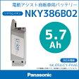送料無料 サンヨー電動自転車用バッテリー[NKY386B02] リチウムイオンバッテリー25.2V-5.7Ah (三洋品番 CY-EB60、CY-LA40 SANYOエネループバイクSPA・エナクルSPAシリーズ) 北海道・沖縄・離島送料別途
