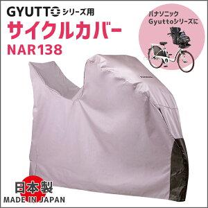 買いもの マラソン クーポン サイクル パナソニック ギュットシリーズ レインカバー