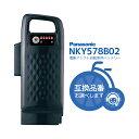 NKY578B02 新品・在庫有・即日発送・送料無料 リチウムイオン バッテリー 25.2V-12.0Ah( NKY536B02 互換 ) ※急速充電可能 パナソニック ( Panasonic ) 電動自転車 電動自転車用