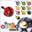 【ベル】NUTCASEベル 自転車用ベル NUTCASE bellナットケース NUTCASE-BELL おしゃれ かわいい 個性的 ポップ 取付簡単