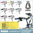 ビッケ専用ハンドルグリップ[bikke GRI/bikke MOB/bikke POLAR/bikke j(2017年以降モデル)専用]HG-BKS2/HG-BKL2 ショートタイプ・ロングタイプ ブリヂストン自転車オプション ビッケ専用