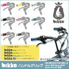 ビッケ専用ハンドルグリップ[bikkeGRI/bikkeMOB/bikkePOLAR/bikkej(2017年以降モデル)専用]HG-BKS2/HG-BKL2ショートタイプ・ロングタイプブリヂストン自転車オプションビッケ専用