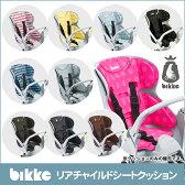 【クッション】BIK-K.A ビッケ専用リアチャイルドシートクッション(bikke・bikke2・bikke GRI・bikke MOB・bikke POLAR対応)(RCS-BIKS/RCS-BIKS2/RCS-BKS3/RCS-BIK3)専用クッション ブリヂストン