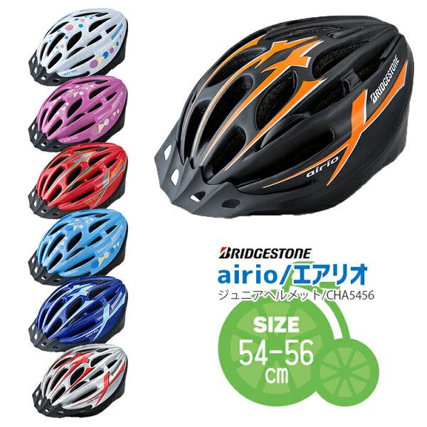 5/15は11倍カード決済&エントリ等複数条件あり \SGマーク認定・/ヘルメット子供用エアリオairioキッズヘルメットCHA