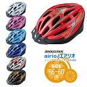 \ SGマーク認定 / ヘルメット 子供用 エアリオ airio キッズヘルメット CHA5660 サイズ56-60センチ ブリヂストン 児童ジュニア自転車 自転車 子供用