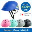 Beak[ビーク]自転車用ジュニアヘルメット CHB5157 サイズ51-57cm ブリヂストン ジュニア用自転車ヘルメット SGマーク認定 日本製