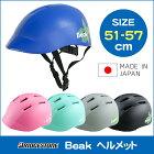 [スーパーSALE中に使えるクーポン配布中!3/9(木)1:59まで]Beak[ビーク]ジュニアヘルメットCHB5157サイズ51-57cmブリヂストンジュニア用自転車ヘルメットSGマーク認定日本製