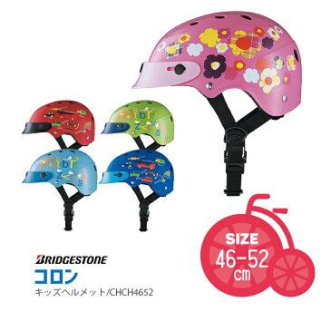\SGマーク認定・送料無料/ヘルメット 子供用 コロン CHCH4652 幼児用自転車ヘルメット サイズ46-52cm ブリヂストンサイクル 自転車 子供用