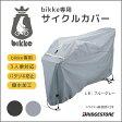 bikke用サイクルカバー CV-BIK サイクルカバー チャイルドシート付3人乗りにも対応 ブリヂストン ホコリよけ保管時レインカバー bikke b・bikke e・bikke2b・bikke2e・bikkeモブ・bikkeポーラー専用