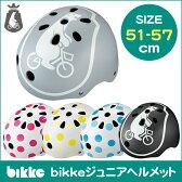 [4時間限定!エントリー&お買物でポイント10倍!2/26(日)20時〜23:59まで]NEW★bikkeジュニアヘルメット CHBH5157 ジュニア用自転車ヘルメット サイズ51-57cm BRIDGESTONE ビッケ ブリヂストン