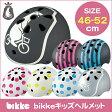 【ヘルメット 子供用】 bikkeキッズヘルメット CHBH4652 キッズ用自転車ヘルメット サイズ46-52cm BRIDGESTONE ビッケ ブリヂストン 熊 クマさん モブダークグレー