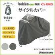 bikke GRI(グリ)専用サイクルカバー CV-BIKG サイクルカバー チャイルドシート付3人乗りにも対応 ブリヂストン ホコリよけ保管時レインカバー bikke GRI