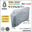 【サイクルカバー ビッケ】bikke用サイクルカバー CV-BIK サイクルカバー チャイルドシート付3人乗りにも対応 ブリヂストン ホコリよけ保管時レインカバー bikke b・bikke e・bikke2b・bikke2e・bikkeモブ・bikkeポーラー専用