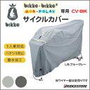 【サイクルカバー ビッケ】bikke用サイクルカバー CV-BIK サイクルカバー チャイルドシート...