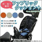 【チャイルドシート クッション】 前後兼用 ファブリッククッションプラス 自転車チャイルドシート用クッション FBC-P 外カバーは洗濯可能 ふかふか オレンジ ベージュ ブルー グレー