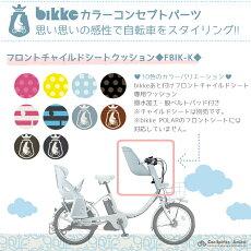 【お買い物マラソン中に使えるクーポン配布中!1/12(木)1:59まで】FBIK-Kビッケ専用シートクッションbikkeあと付け用フロントチャイルドシート(FCS-BIK/FCS-BIK2)専用クッションブリヂストン自転車子供乗せオプション